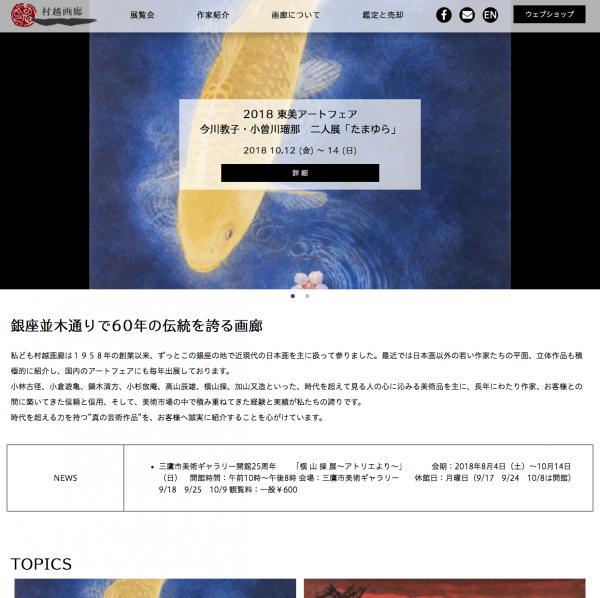村越画廊トップページイメージ