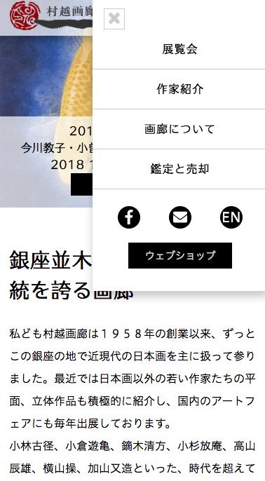 村越画廊トップページモバイルサイズのイメージ