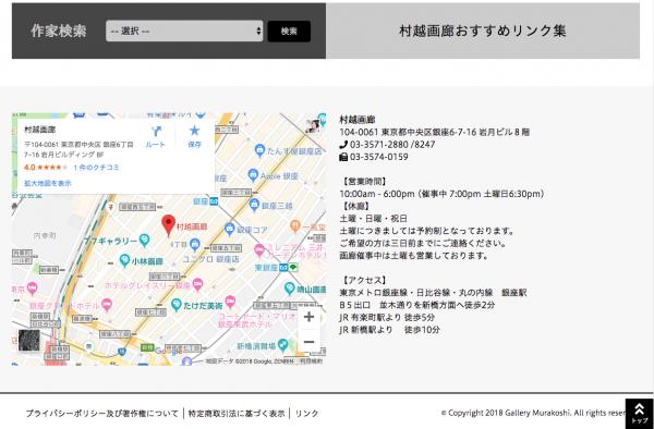 村越画廊地図有りフッターのイメージ