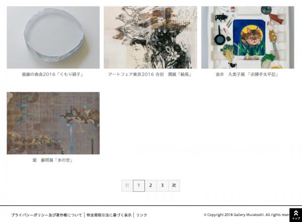 村越画廊地図なしフッターのイメージ