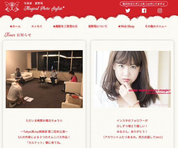 夏野苺トップページイメージ