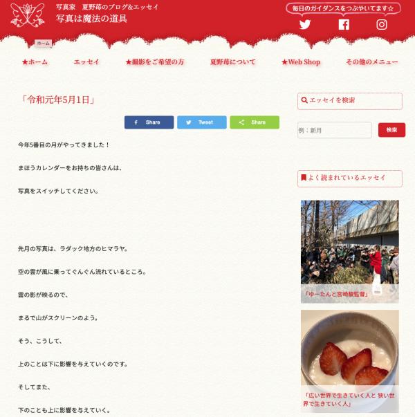 夏野苺のエッセイページイメージ