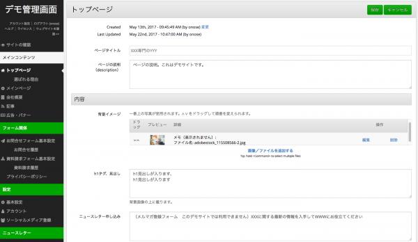 CMS管理画面イメージ